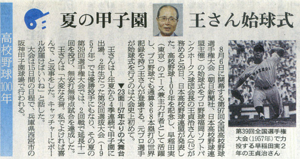 2015-05-30スタッフ注目記事