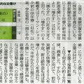 2015-05-31スタッフ注目記事