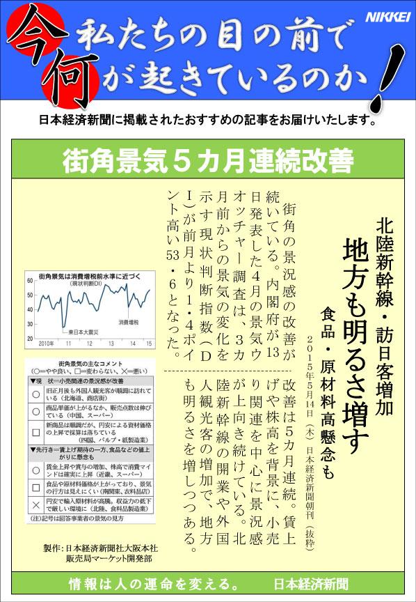 日本経済新聞MORI・MORIニュース 90号です。