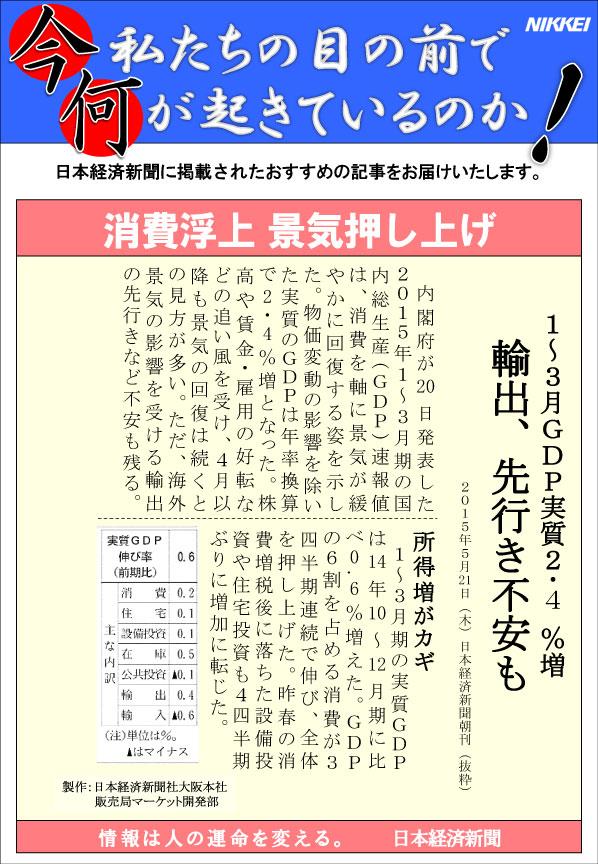日本経済新聞MORI・MORIニュース 91号です。