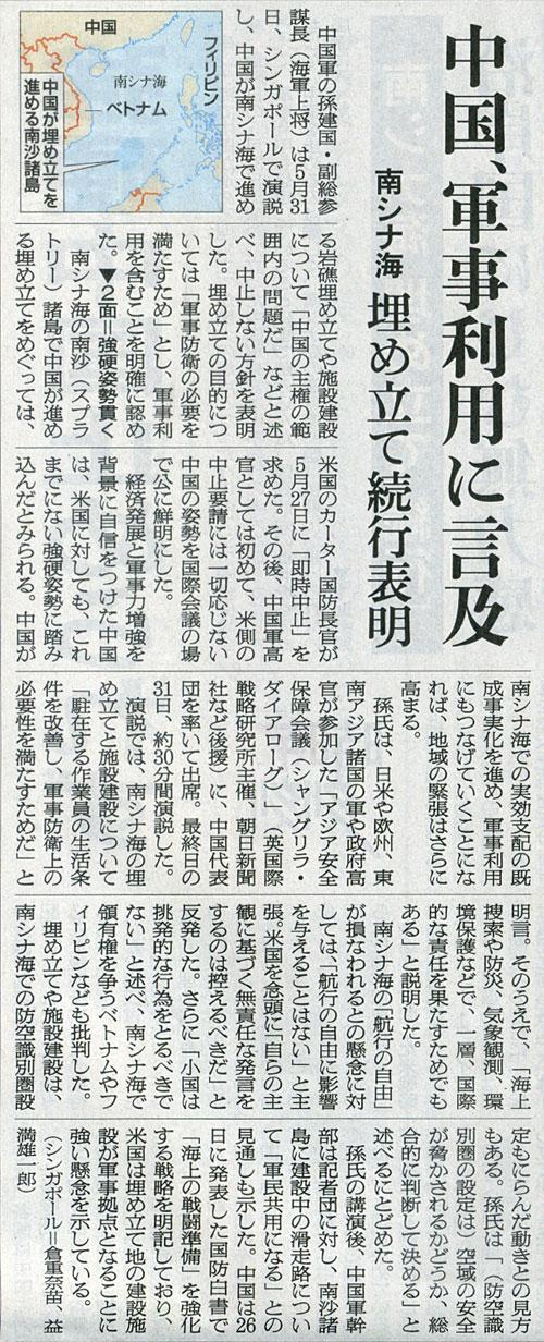2015-06-01スタッフ注目記事