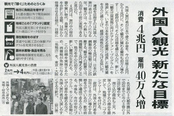 2015-06-06スタッフ注目記事