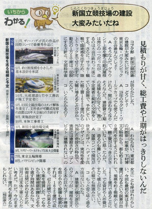 2015-06-08スタッフ注目記事