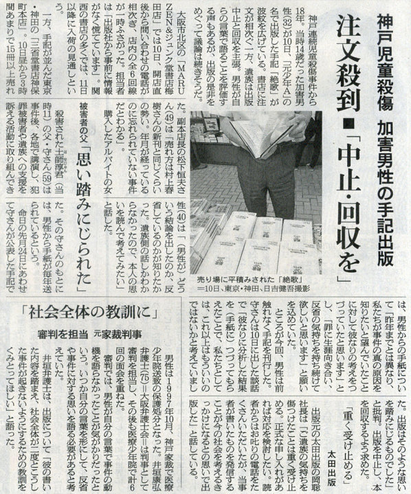 2015-06-11スタッフ注目記事