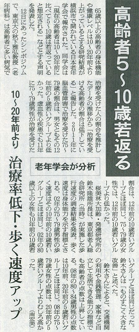 2015-06-14スタッフ注目記事