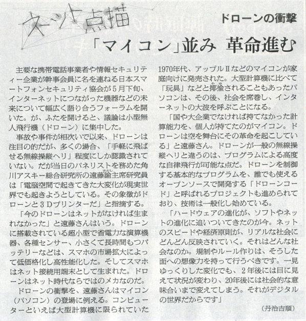 2015-06-16スタッフ注目記事
