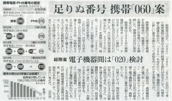 2015-06-19スタッフ注目記事
