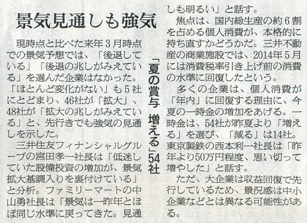 2015-06-21スタッフ注目記事