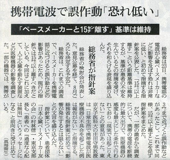 2015-06-24スタッフ注目記事