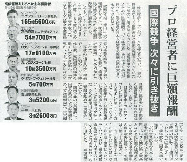 2015-06-27スタッフ注目記事