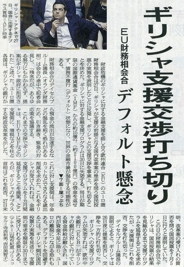2015-06-28スタッフ注目記事
