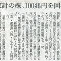 2015-06-30スタッフ注目記事