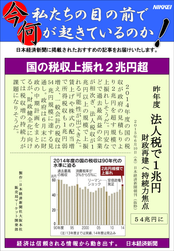 日本経済新聞MORI・MORIニュース 94号です。