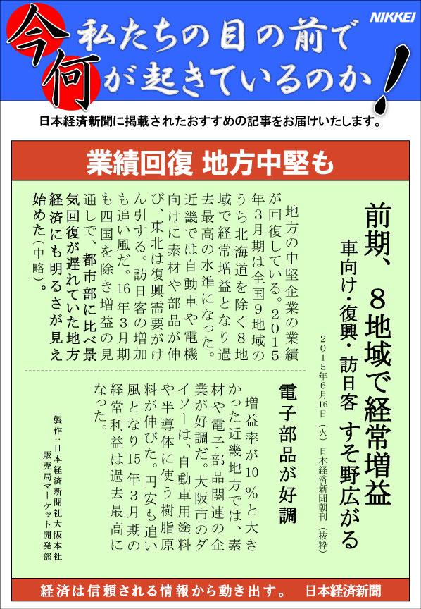 日本経済新聞MORI・MORIニュース 95号です。