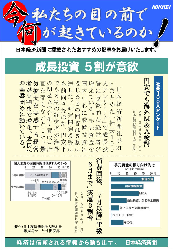 日本経済新聞MORI・MORIニュース 96号です。
