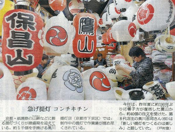 2015-07-03スタッフ注目記事