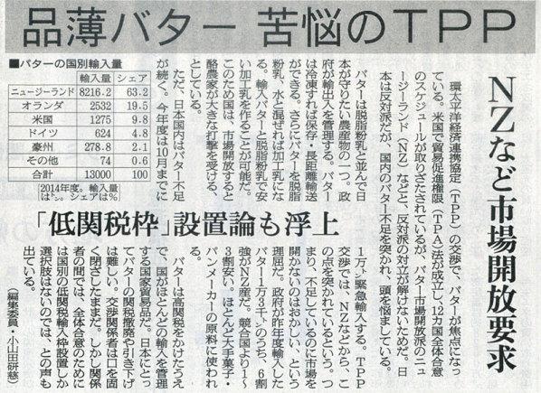 2015-07-04スタッフ注目記事