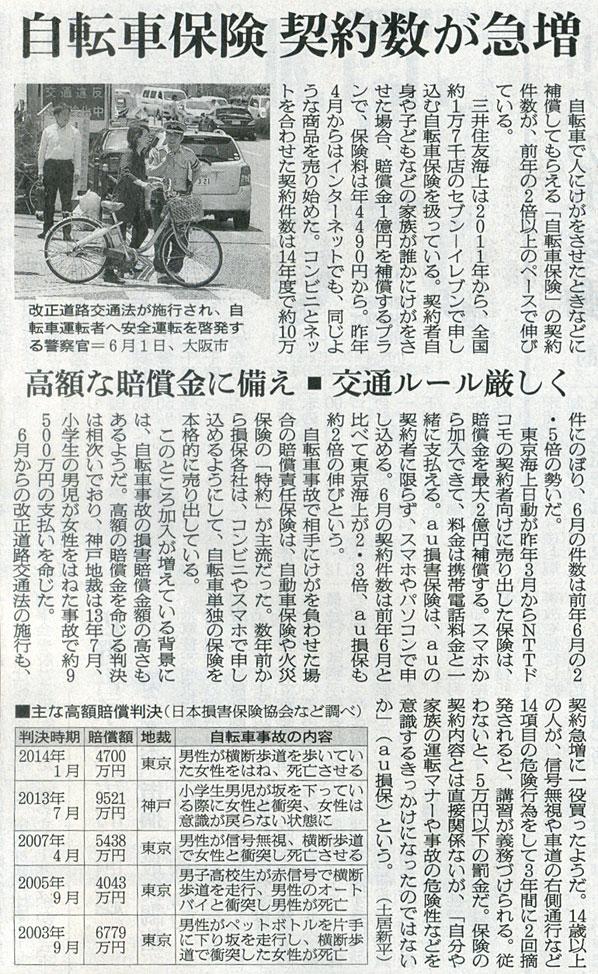 2015-07-11スタッフ注目記事
