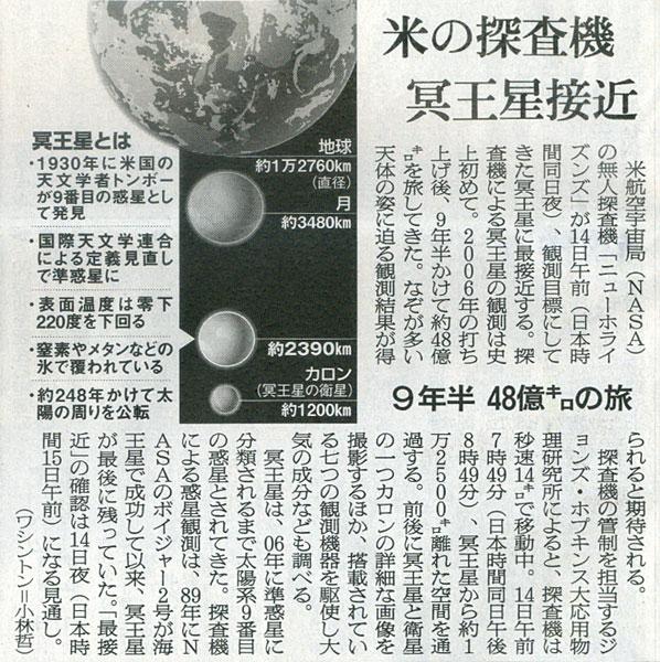 2015-07-12スタッフ注目記事
