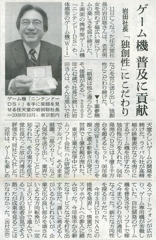 2015-07-13スタッフ注目記事