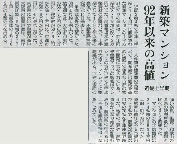 2015-07-15スタッフ注目記事