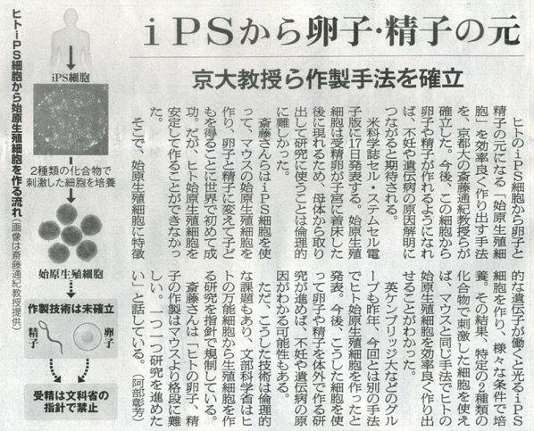 2015-07-17スタッフ注目記事