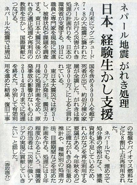 2015-07-19スタッフ注目記事