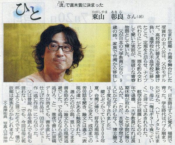 2015-07-20スタッフ注目記事