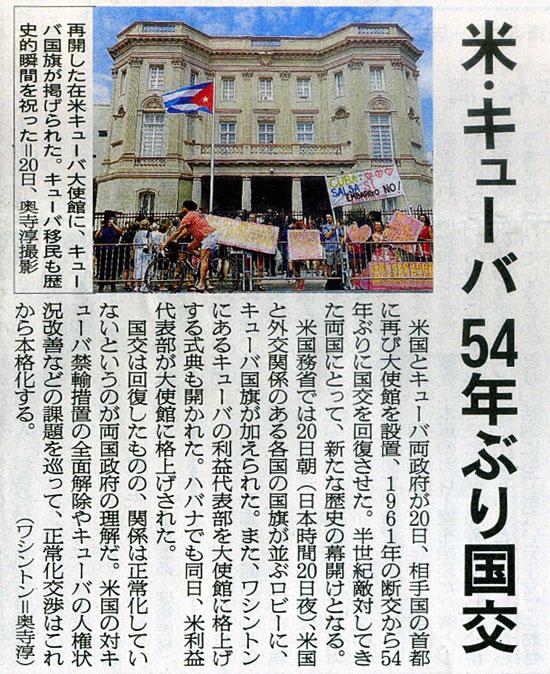 2015-07-21スタッフ注目記事