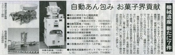 2015-07-24スタッフ注目記事