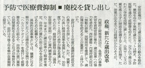2015-07-2スタッフ注目記事