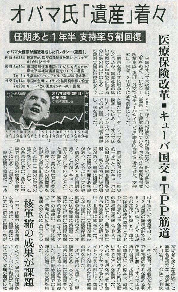 2015-07-27スタッフ注目記事