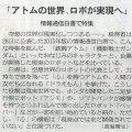 2015-07-29スタッフ注目記事