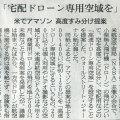 2015-07-30スタッフ注目記事