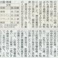 2015-07-31スタッフ注目記事