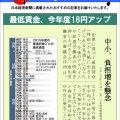 日本経済新聞MORI・MORIニュース 101号です。