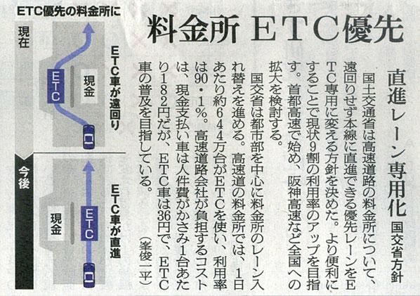 2015-08-03スタッフ注目記事
