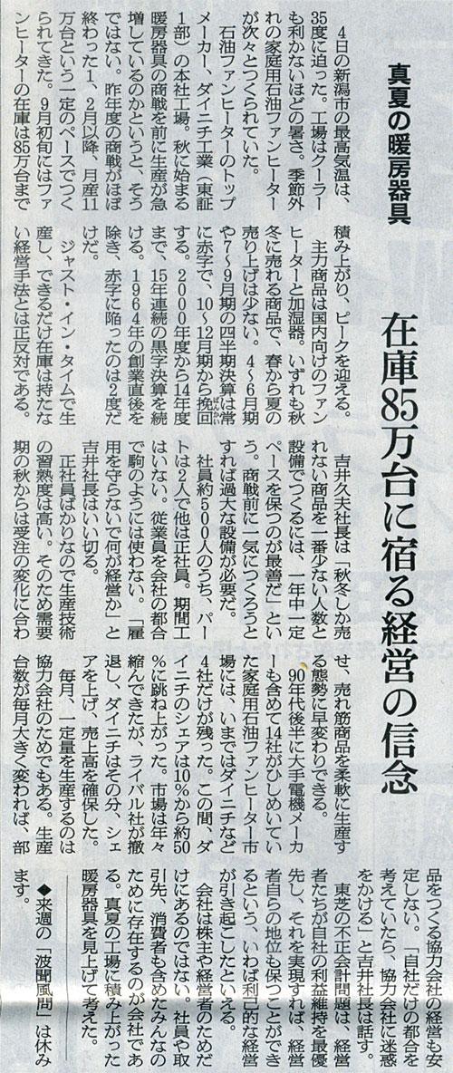 2015-08-09スタッフ注目記事