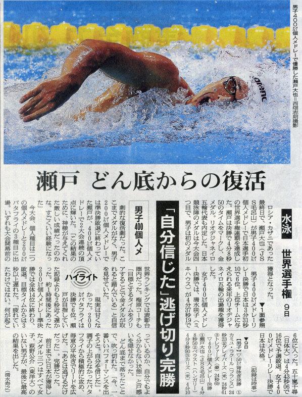 2015-08-10スタッフ注目記事