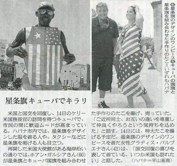 2015-08-13スタッフ注目記事