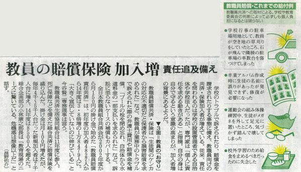 2015-08-14スタッフ注目記事