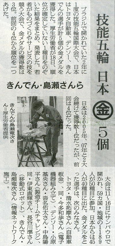 2015-08-19スタッフ注目記事