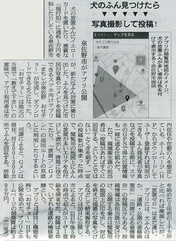 2015-08-24スタッフ注目記事