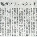 2015-08-27スタッフ注目記事