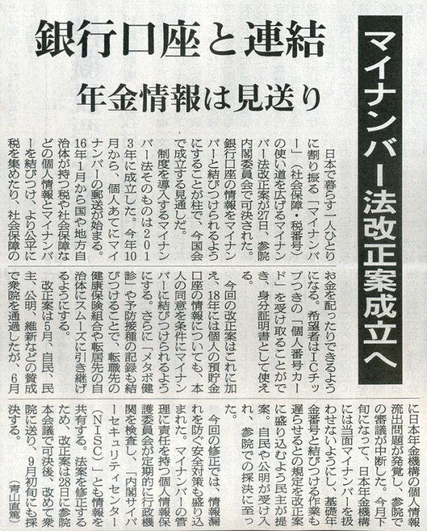 2015-08-28スタッフ注目記事