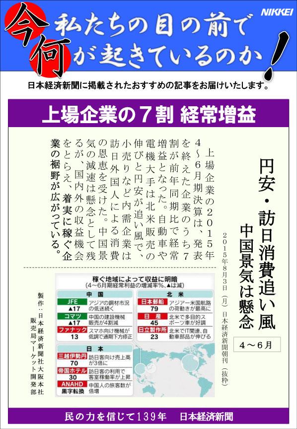 日本経済新聞MORI・MORIニュース 102号です。