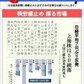 日本経済新聞MORI・MORIニュース 104号です。