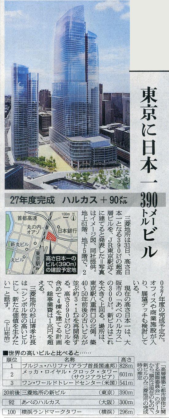 2015-09-01スタッフ注目記事