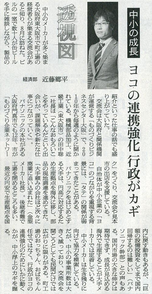 2015-09-04スタッフ注目記事