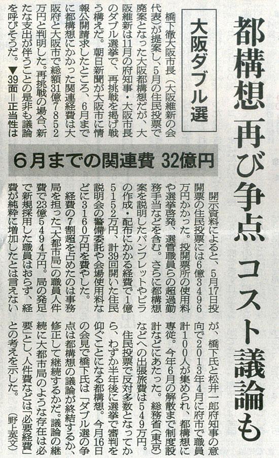 2015-09-29スタッフ注目記事.jpg